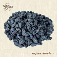 Изюм синий без хвостика, теневой сушки (сояги)